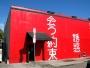 Från det röda huset centralt belägen i Hollywood kan man styra Kina med järnhand om man så vill.